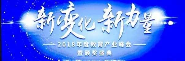 决胜网&百度携手举办2018年度教育产业峰会,艺步荣登教育产业年度评选榜单!