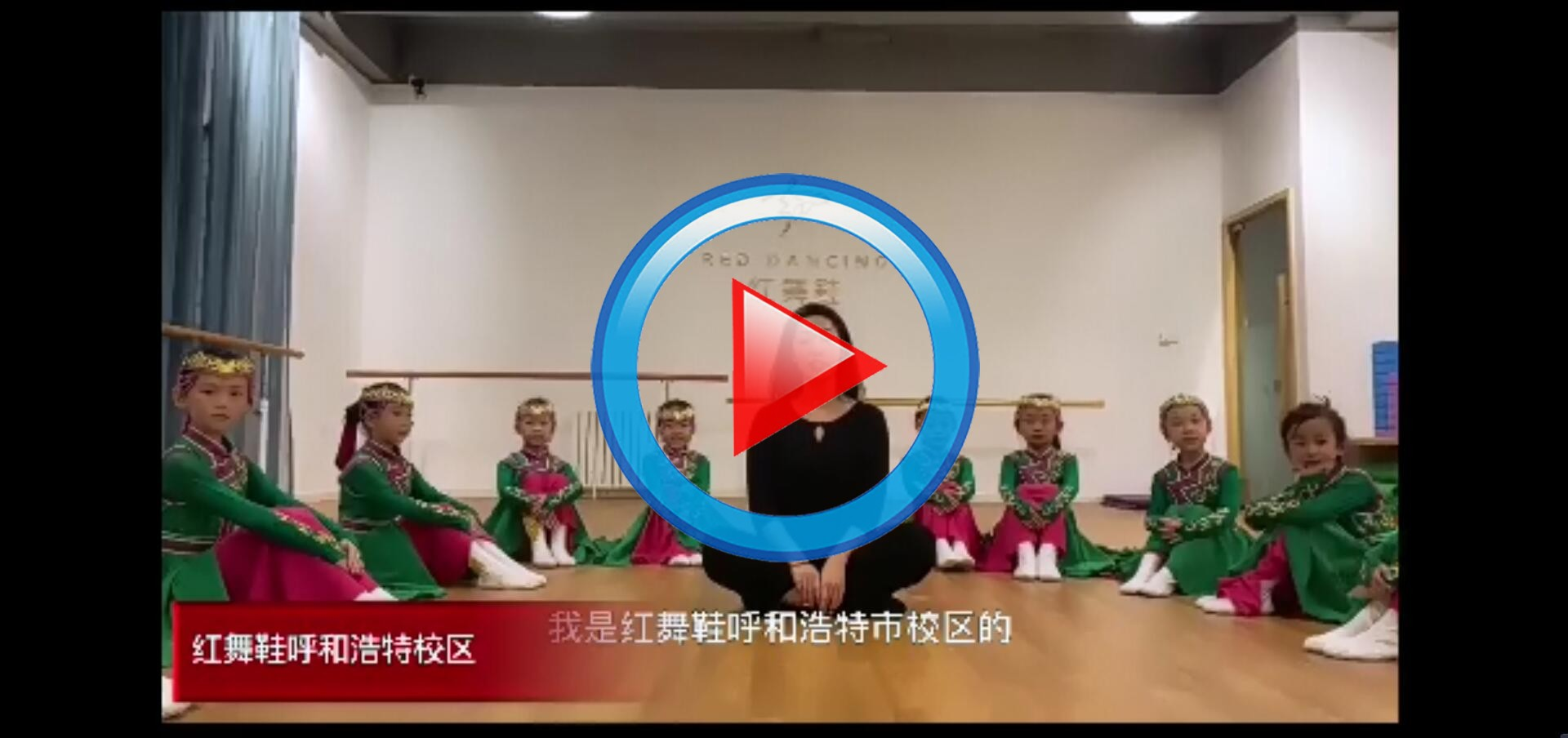 红舞鞋舞蹈学校